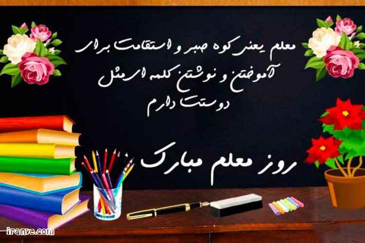 عکس روز معلم قشنگ