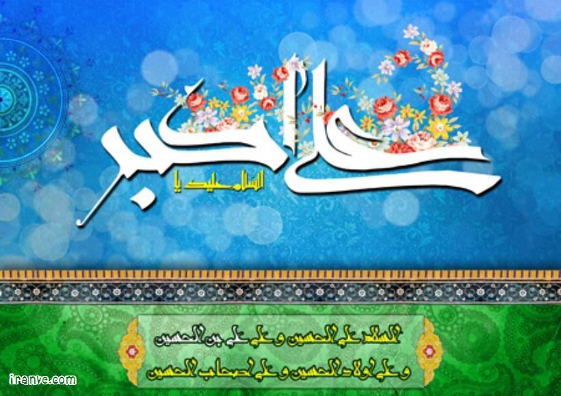 عکس تبریک ولادت حضرت علی اکبر علیه السلام