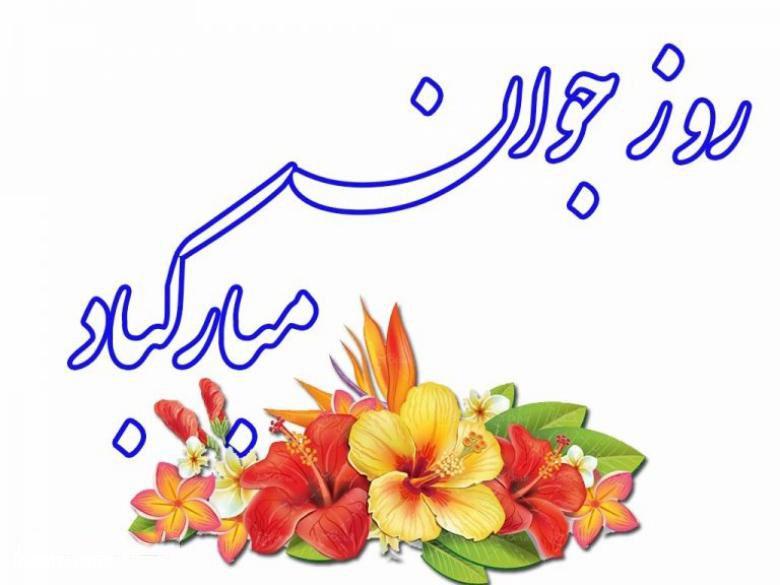 عکس تبریک ولادت حضرت علی اکبر واسه پروفایل