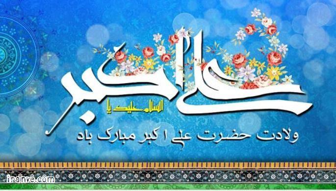 عکس تبریک ولادت حضرت علی اکبر با شعر
