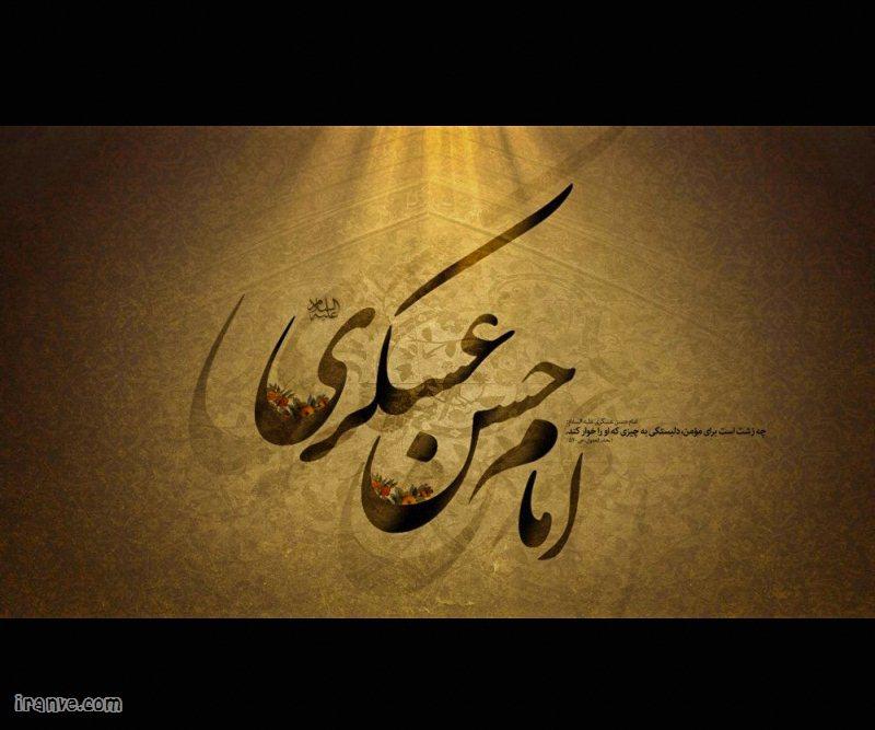 عکس پروفایل شهادت امام حسن عسکری تسلیت باد