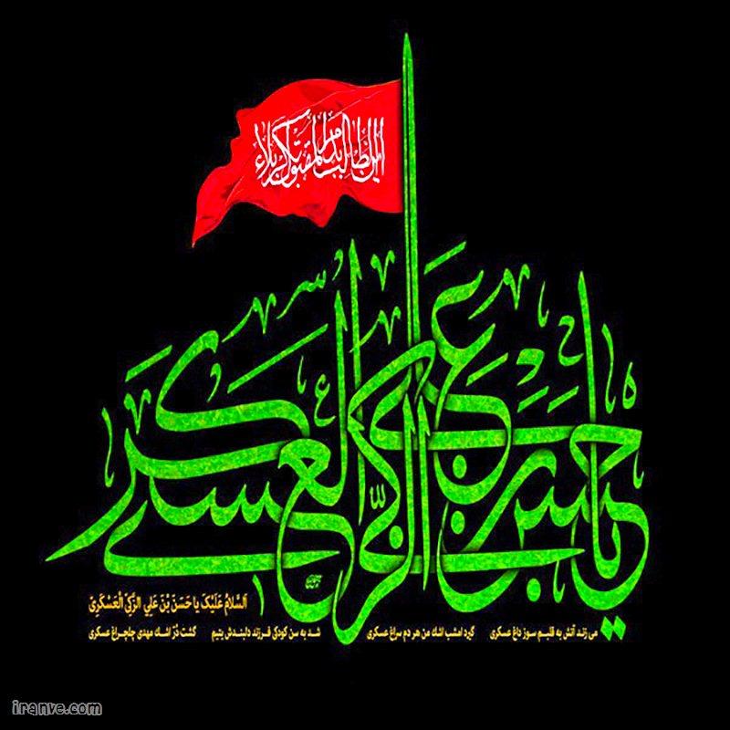 پروفایل شهادت امام حسن عسکری با متن زیبا