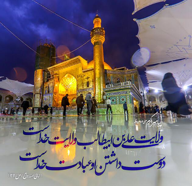 202 عکس پروفایل حرم امام علی علیه السلام