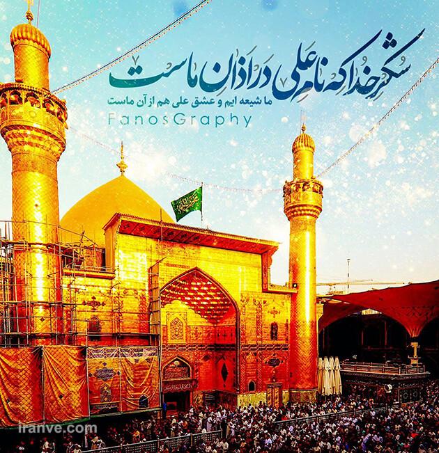 135 عکس پروفایل حرم امام علی علیه السلام