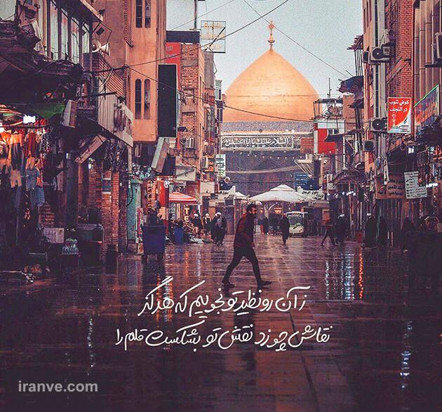 143 عکس پروفایل حرم امام علی علیه السلام