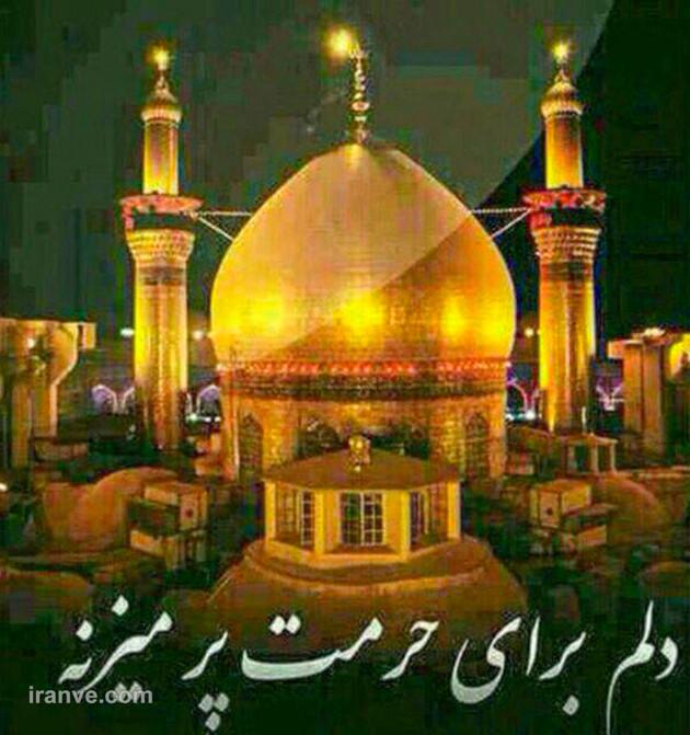 156 عکس پروفایل حرم امام علی علیه السلام