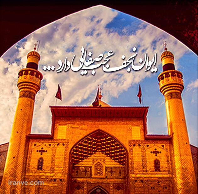 159 عکس پروفایل حرم امام علی علیه السلام