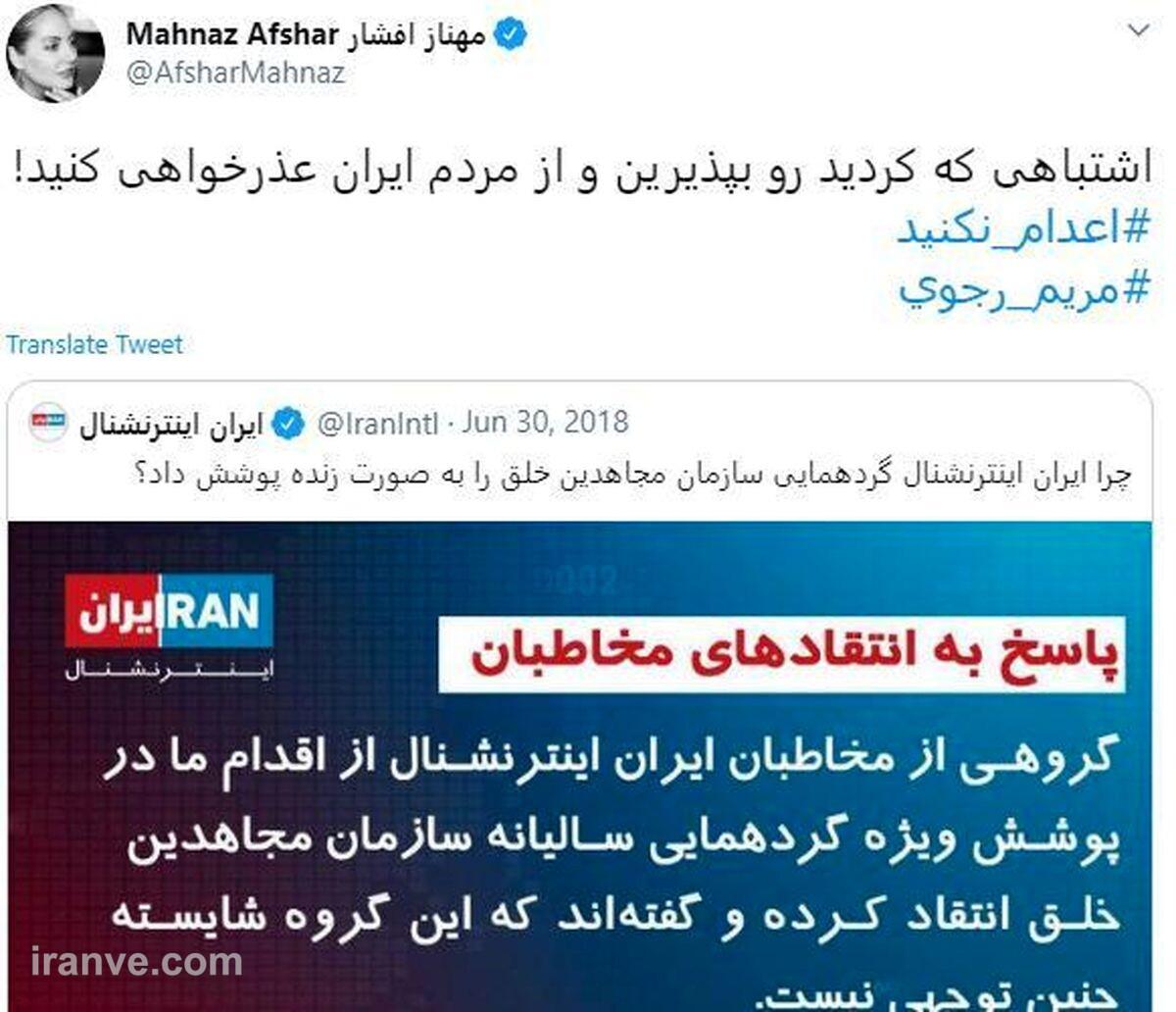 انتقاد تند مهناز افشار از شبکه ایران اینترنشنال