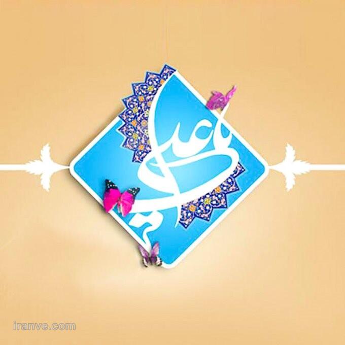 عکس نوشته امام علی (ع) برا پروفایل واتساپ تلگرام