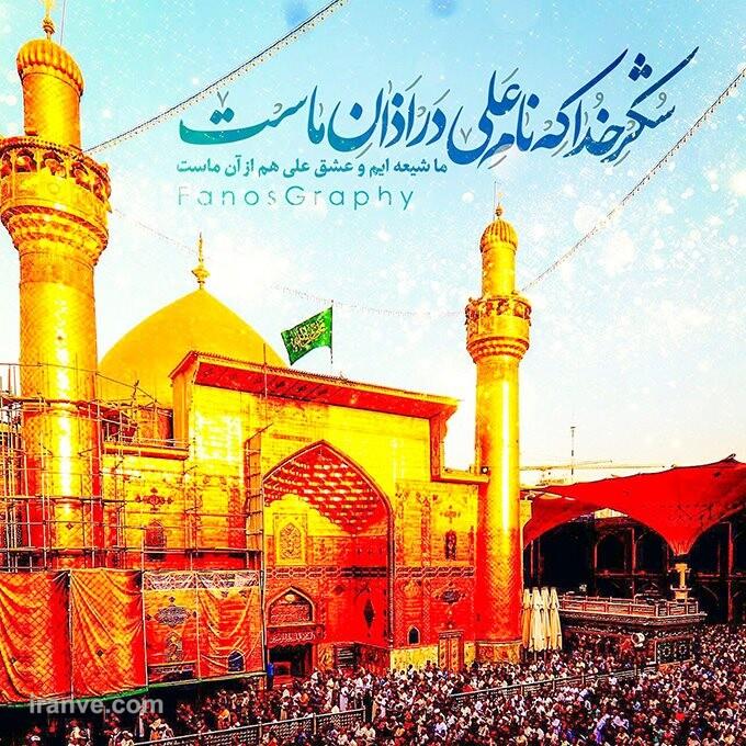 عکس امام علی برای پروفایل با نوشته