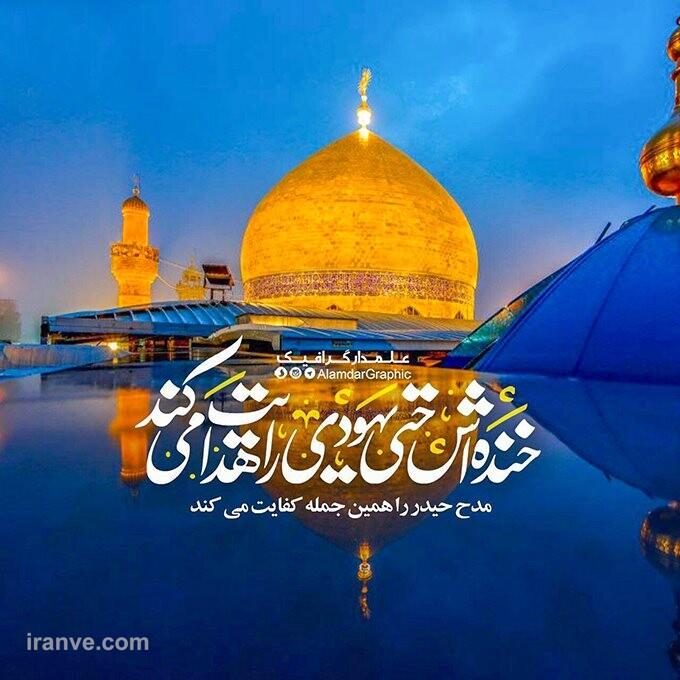 عکس پروفایل امام علی با متن زیبا