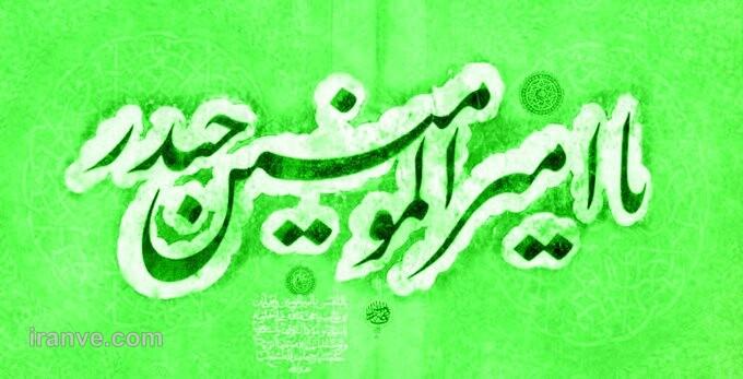 عکس نوشته پروفایل امام علی علیه السلام