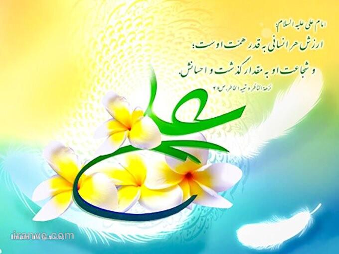 عکس پروفایل امام علی (ع) زیبا و جدید