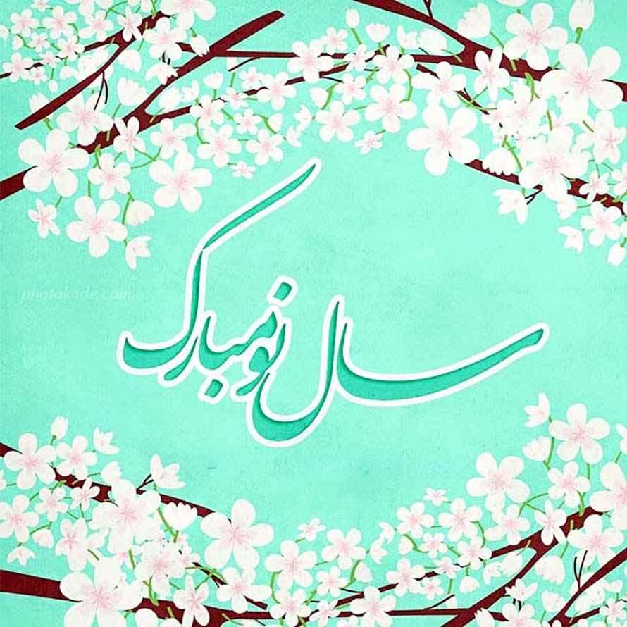 پروفایل عید نوروز و نبود پدر , عکس هایی درباره ی عید نوروز