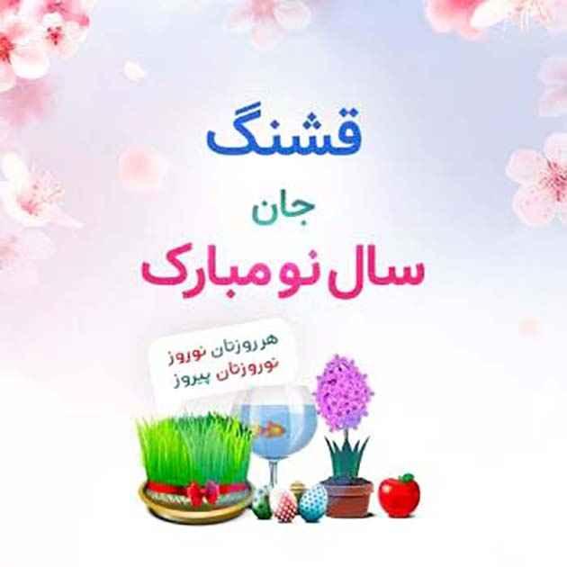 دانلود عکس پروفایل تبریک عید نوروز , عکس عید نوروز مبارک رفیق