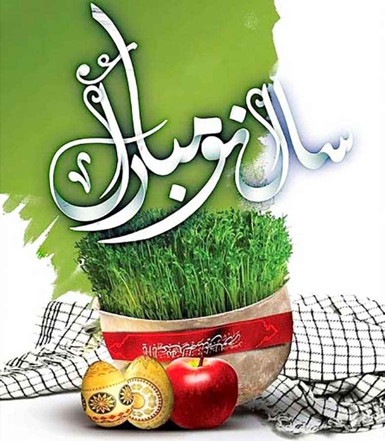 پروفایل تبریک عید نوروز به همسرم , عکس تبریک گفتن عید نوروز