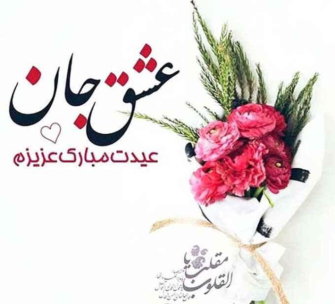عکس مربوط به عید نوروز برای پروفایل , عکس عید نوروز کودکانه