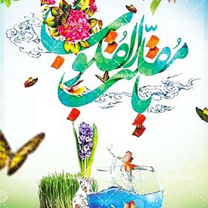 کانال تلگرام پروفایل عید نوروز , عکس خوشگل عید نوروز