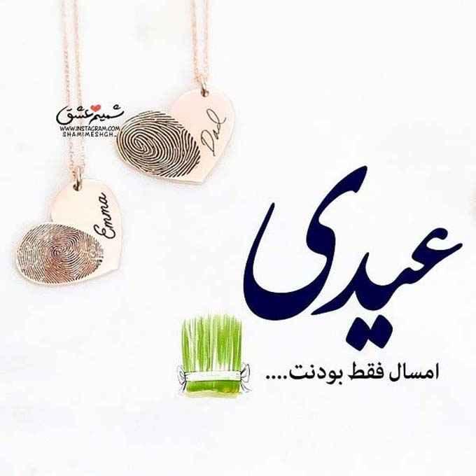 عکس عید نوروز1400 , عکس عید نوروز و هفت سین