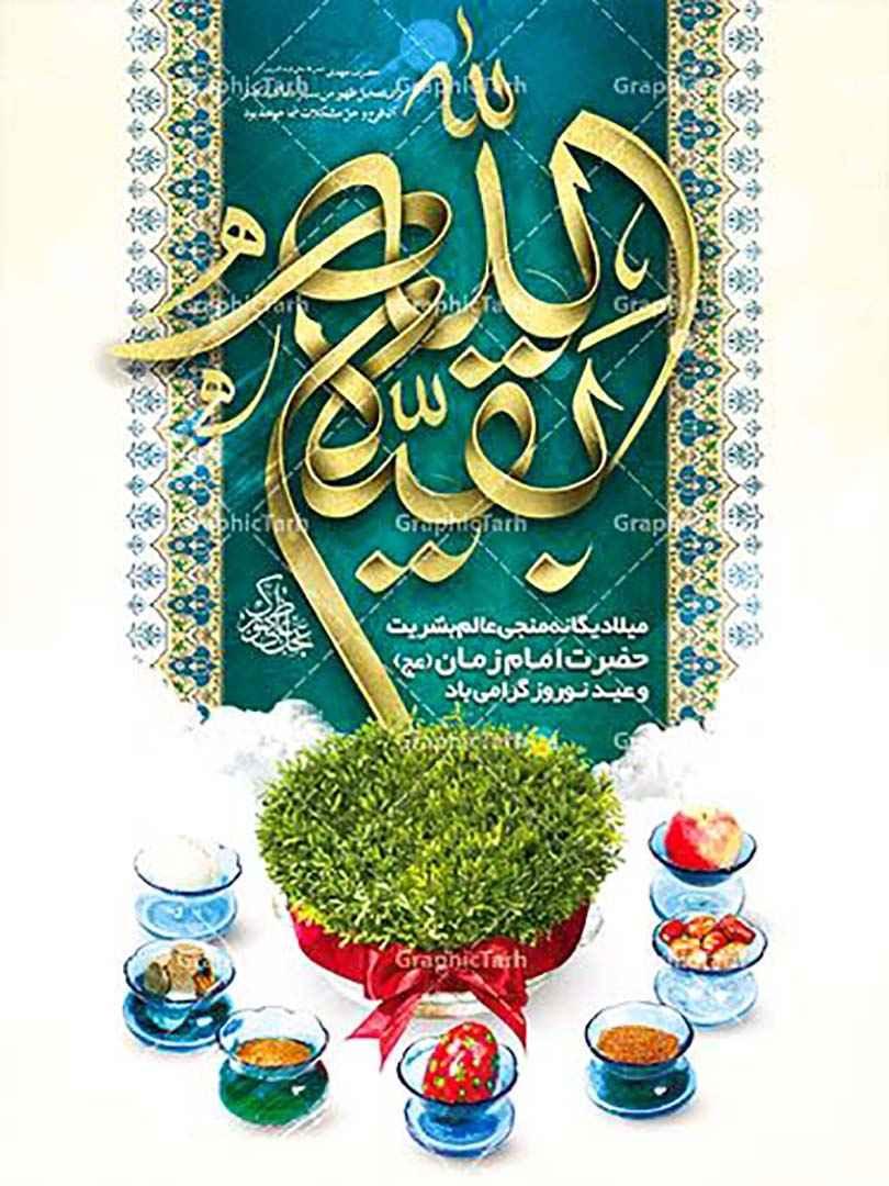 عکس پروفایل سال نو عید نوروز برای تلگرام 1400 , عکس تبریک عید نوروز شیک , عکس عید نوروز در پاکستان