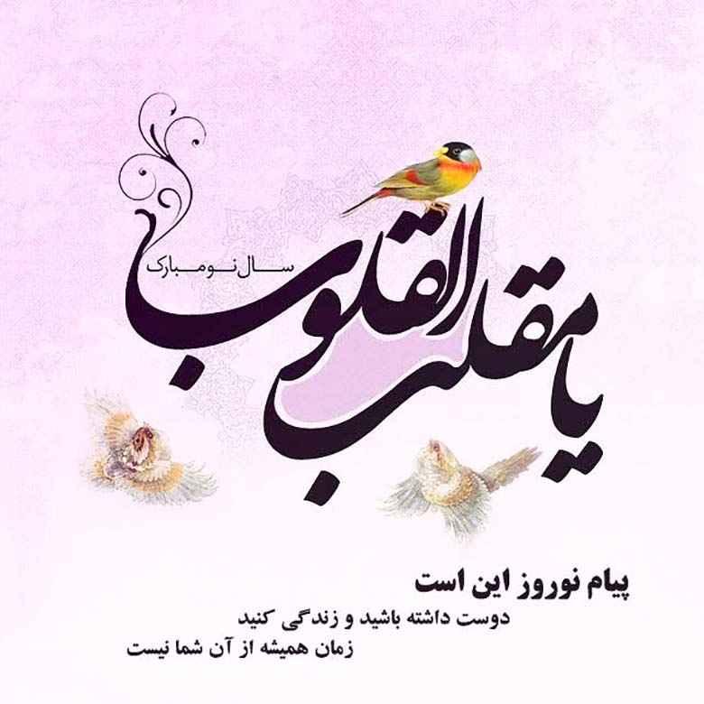 پروفایل در مورد عید نوروز , عکس تبریک عید نوروز به خواهر