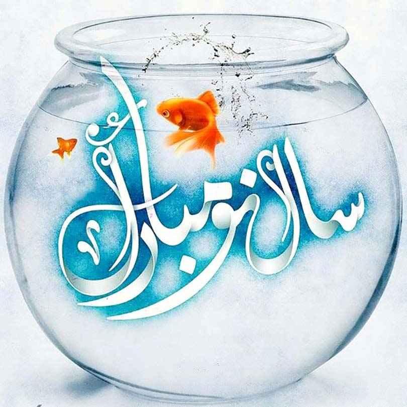 عکس عيد نوروز , عکس عید نوروز سال ۱۴۰۰ , عکس عید نوروز پاکستان