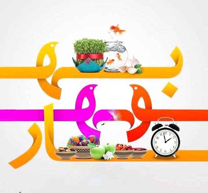 پروفایل تبریک عید نوروز به همسر , دانلود عکس عید نوروز مبارک , عکس روز عید نوروز