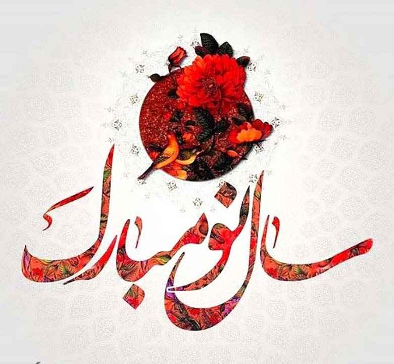 پروفایل در مورد تبریک عید نوروز , عکس تبریک عید نوروز جدید