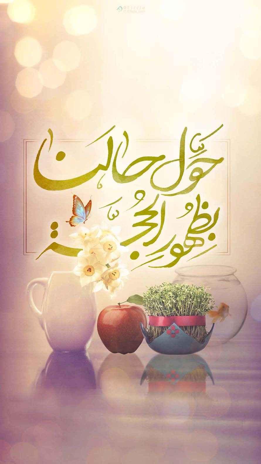 عکس فیلم عید نوروز , تصاویر تبریک عید نوروز جدید