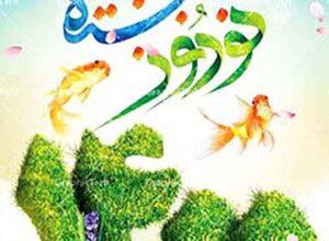 عکس پروفایل عید نوروز 1400
