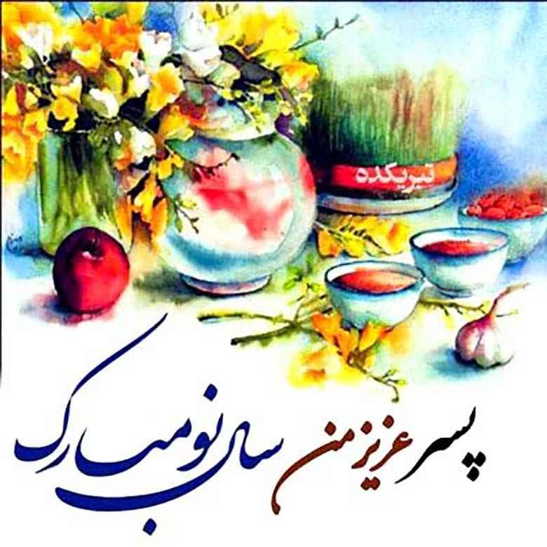 پروفایل عید نوروز بی پدر , عکس عید نوروز کارتونی