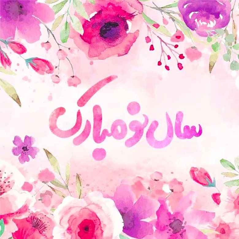 پروفایل تیکه دار عید نوروز , پشت زمینه عکس عید نوروز