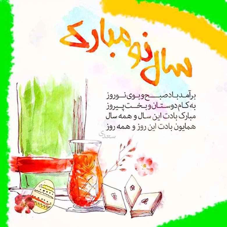 پروفایل قبل از عید نوروز , عکس شادباش عید نوروز