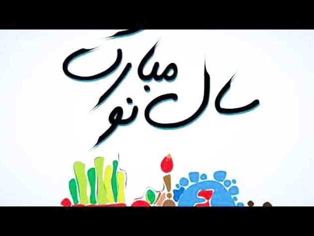 پروفایل تبریک عید نوروز به خانواده , عکس خرید عید نوروز , عکس طراحی عید نوروز