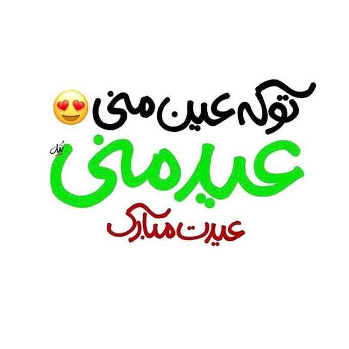 تبریک عید عکس عید نوروز , عکس های سبزه ی عید نوروز