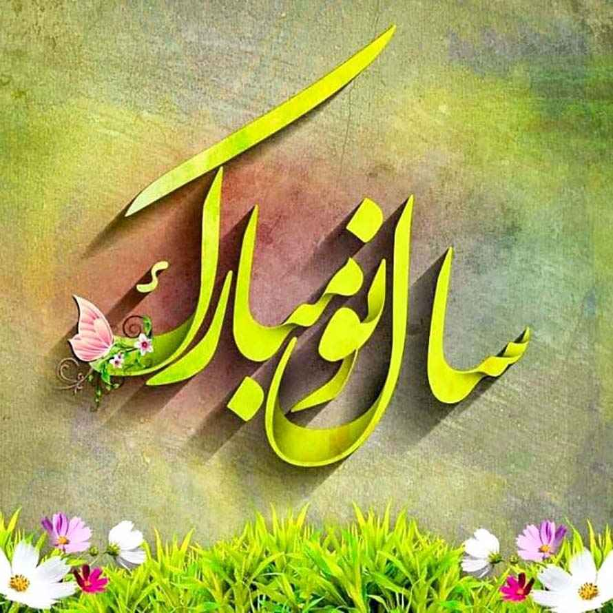 پروفایل دم عید نوروز , عکس تبریک گفتن عید نوروز 1400