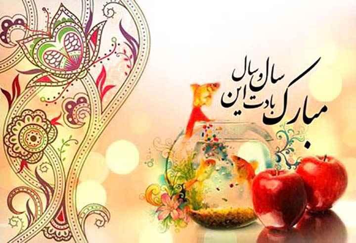 عکس تبریک عید نوروز به عشقم , تصاویر عید نوروز کودکانه