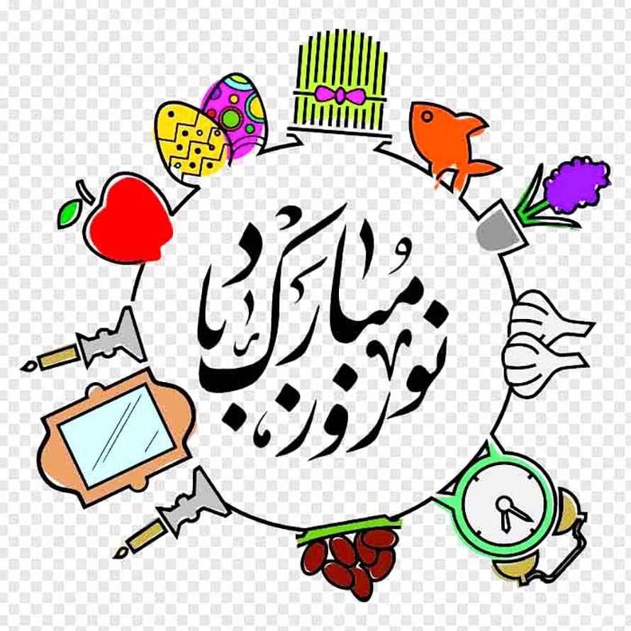 عکس تبریک عید نوروز عاشقانه , عکس عید نوروز و امام زمان