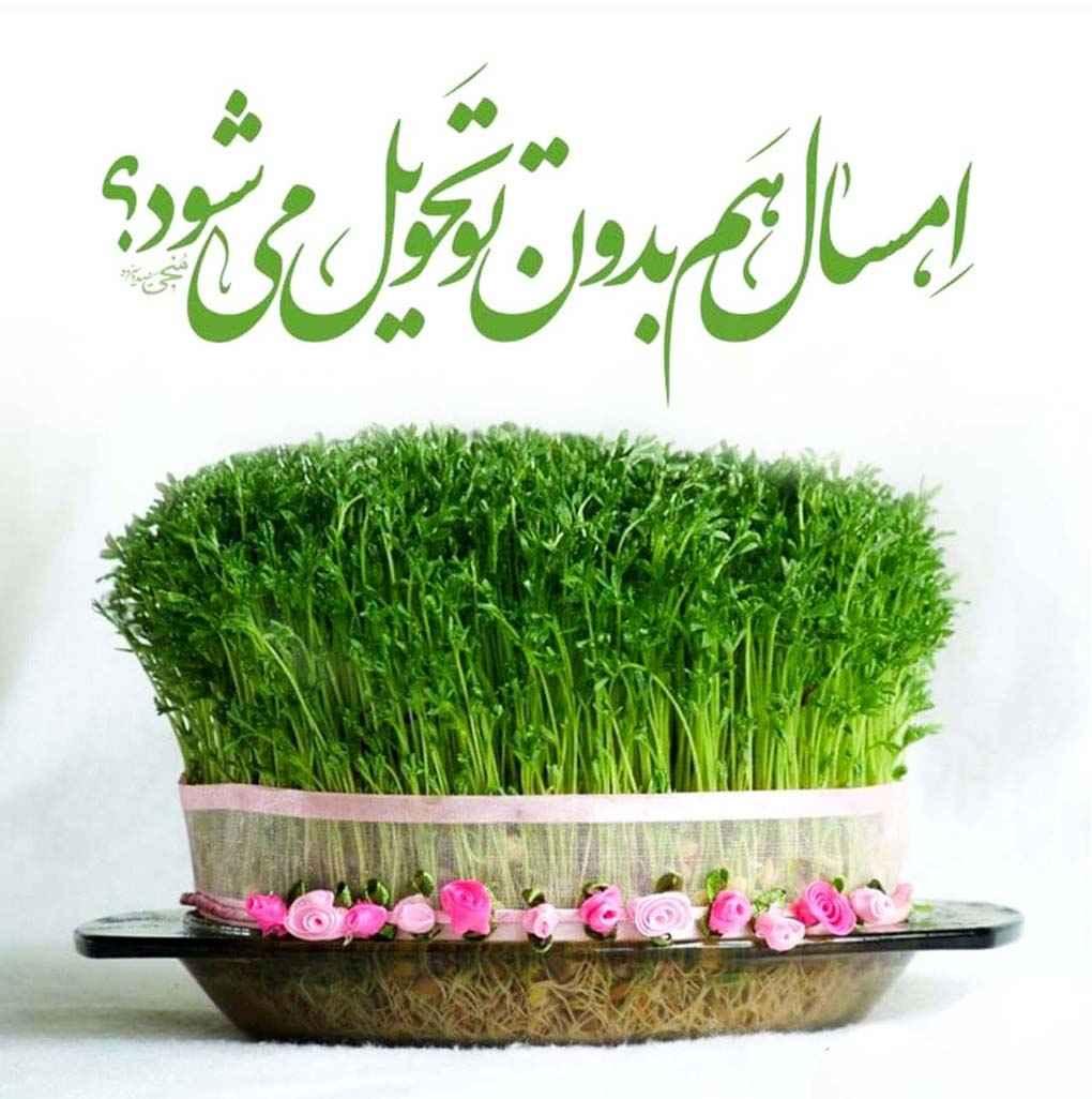 دانلود عکس عید نوروز عاشقانه , عکس درباره ی عید نوروز